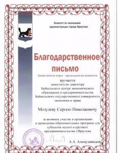 Благодарственное письмо зам. мэра г. Иркутска Альмухамедова А.А.