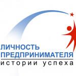 Областной проект «ЛИЧНОСТЬ ПРЕДПРИНИМАТЕЛЯ. ИСТОРИИ УСПЕХА»
