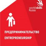 WS Entrepreneurship